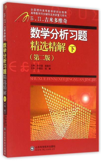 数学分析习题精选精解(下)