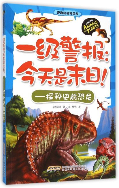 奇趣动植物百科 一级警报:今天是末日! 探秘史前恐龙