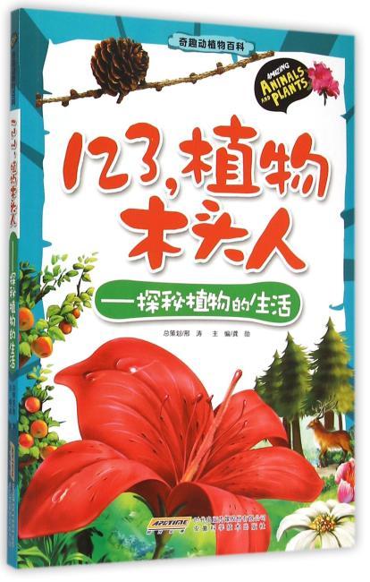 奇趣动植物百科 123,植物木头人  探秘植物的生活