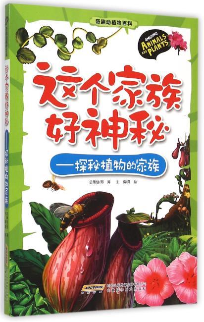 奇趣动植物百科 这个家族好神秘  探秘植物的家族