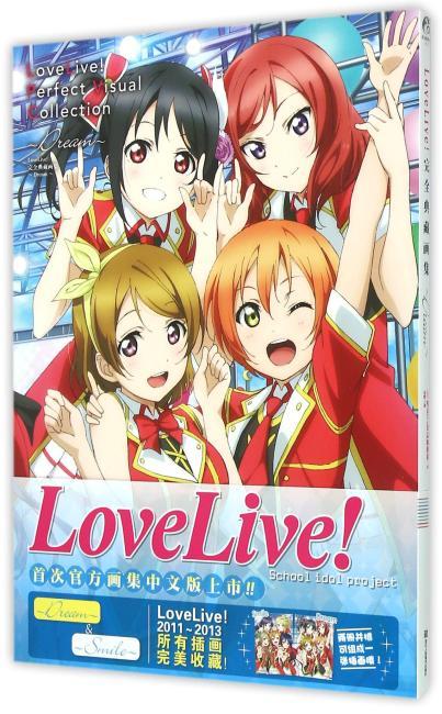 LoveLive完全典藏画集:Dream