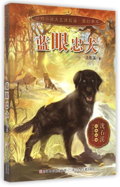 动物小说大王沈石溪 奇幻书系:蓝眼忠犬