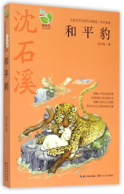 《和平豹》(动物小说大王沈石溪经典之作)