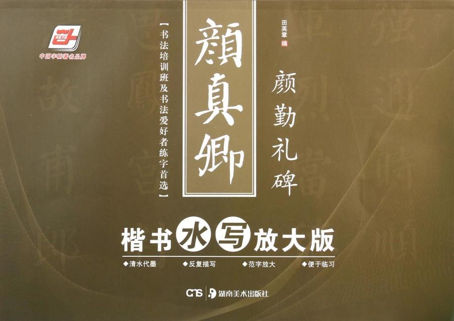 华夏万卷·颜真卿楷书水写放大版:颜勤礼碑