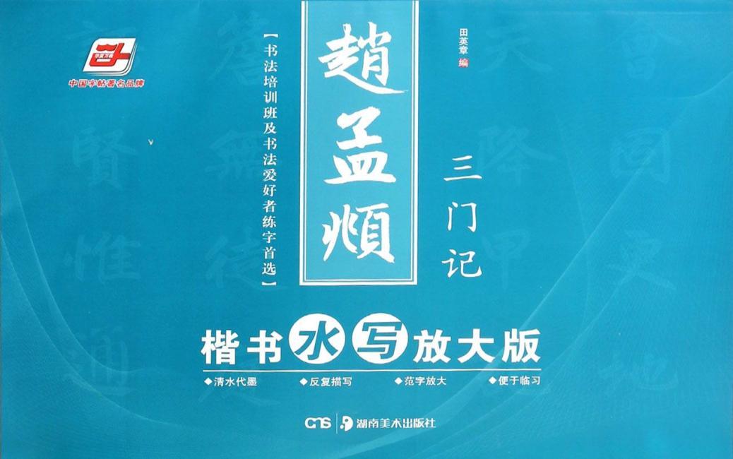 华夏万卷·赵孟頫楷书水写放大版:三门记