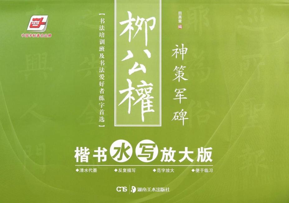 华夏万卷·柳公权楷书水写放大版:神策军碑