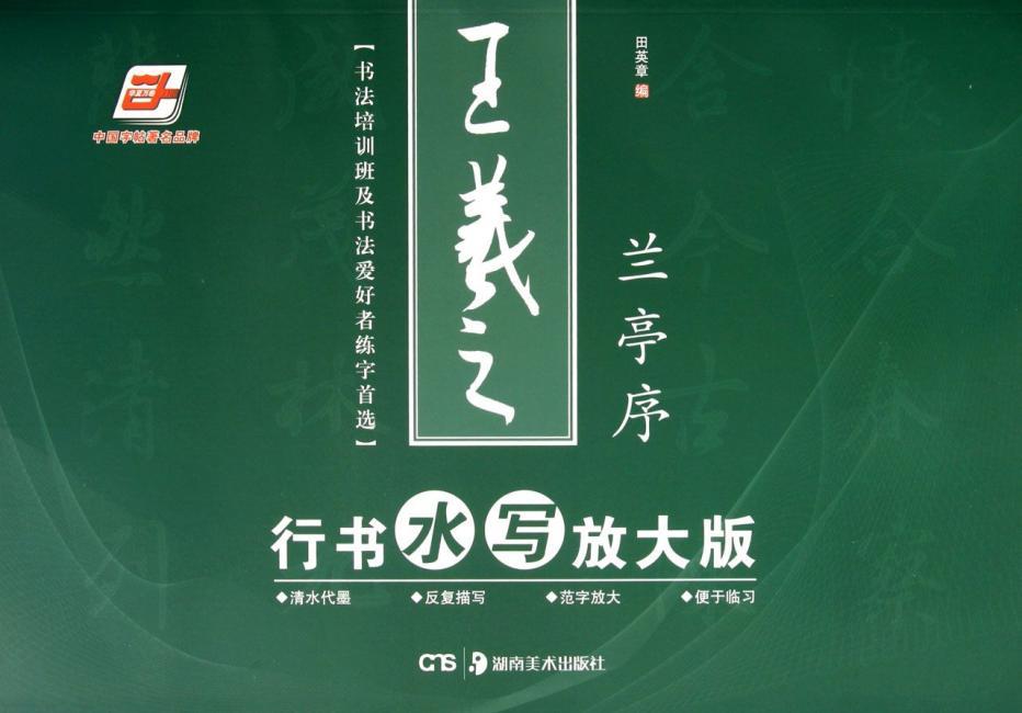 华夏万卷·王羲之行书水写放大版:兰亭序