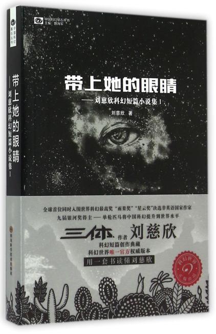 带上她的眼睛——刘慈欣科幻短篇小说集(Ⅰ)