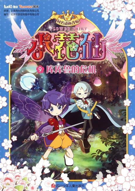 小花仙动画抓帧系列-9 库库鲁的危机