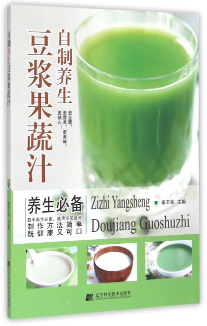 自制养生豆浆果蔬汁