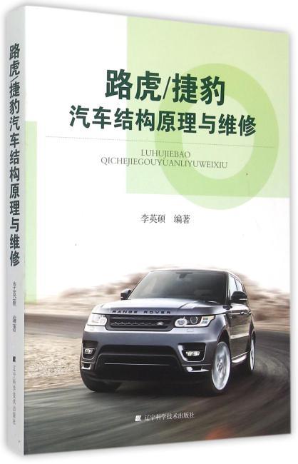 路虎/捷豹汽车结构原理与维修
