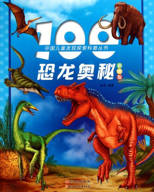 中国儿童发现探索科普丛书--100恐龙奥秘(注音版)(四色)