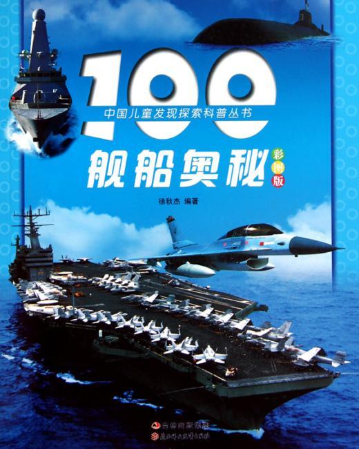 中国儿童发现探索科普丛书--100舰船奥秘(注音版)(四色)