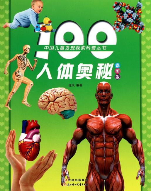 中国儿童发现探索科普丛书--100人体奥秘(注音版)(四色)