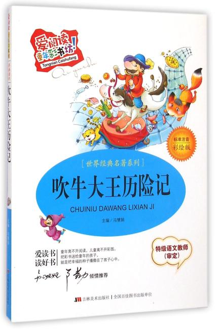 (标准注音彩绘版)爱阅读·童年彩书坊--吹牛大王历险记