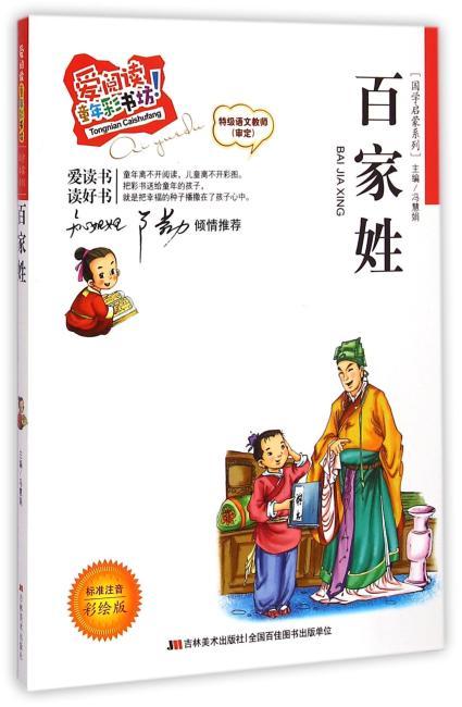 (标准注音彩绘版)爱阅读·童年彩书坊--百家姓