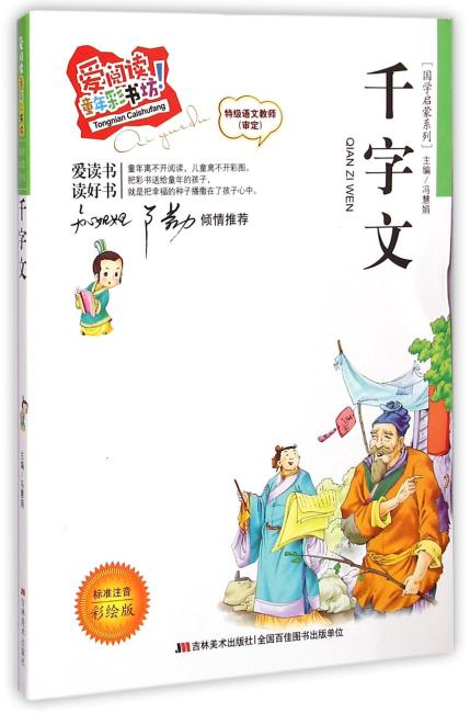 (标准注音彩绘版)爱阅读·童年彩书坊--千字文
