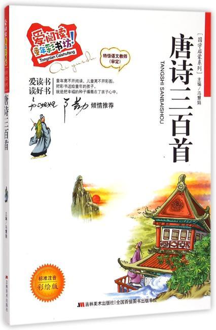 (标准注音彩绘版)爱阅读·童年彩书坊--唐诗三百首