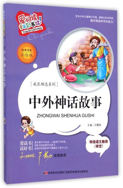 (标准注音彩绘版)爱阅读·童年彩书坊--中外神话故事