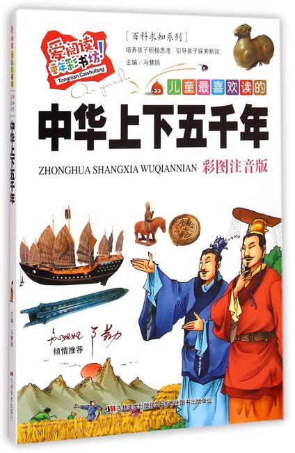 (标准注音彩绘版)爱阅读·童年彩书坊--中华上下五千年