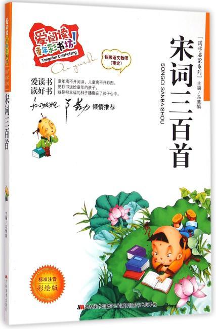 (标准注音彩绘版)爱阅读·童年彩书坊--宋词三百首