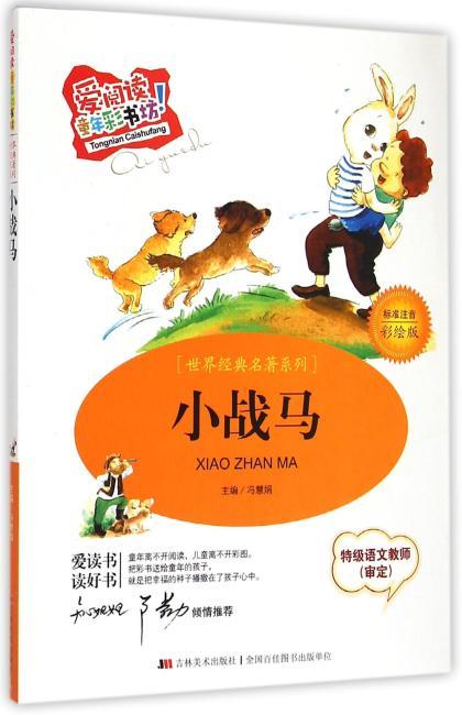 (标准注音彩绘版)爱阅读·童年彩书坊--小战马