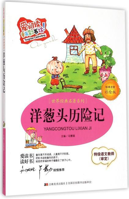 (标准注音彩绘版)爱阅读·童年彩书坊--洋葱头历险记