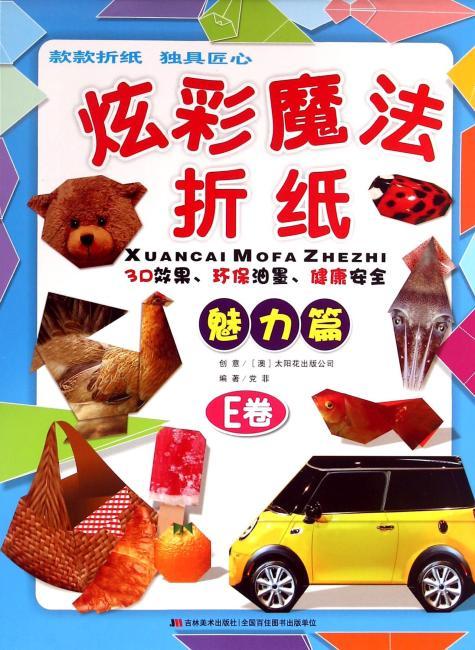 炫彩魔法折纸·E卷 魅力篇(儿童趣味手工)