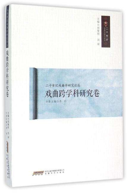 戏曲跨学科研究卷