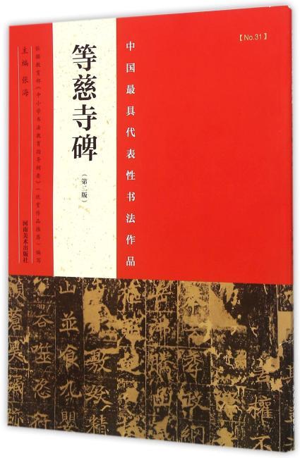 中国最具代表性书法作品 等慈寺碑(第二版)