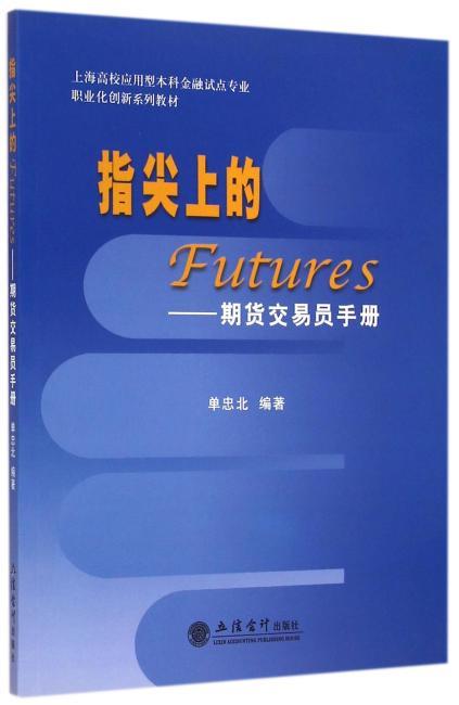 指尖上的Futures--期货交易员手册(单忠北)