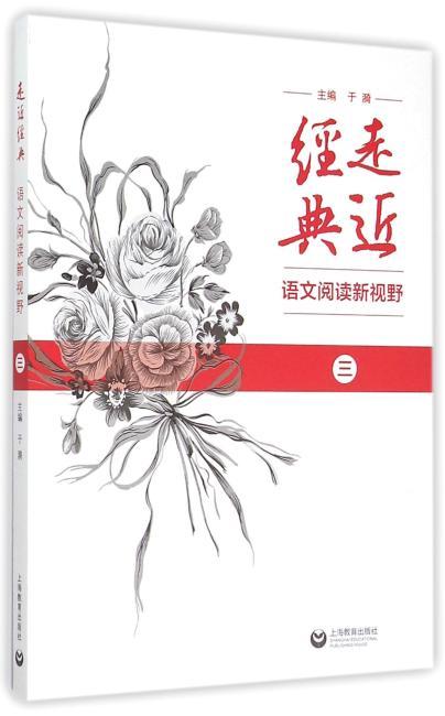 走近经典 语文阅读新视野(三)