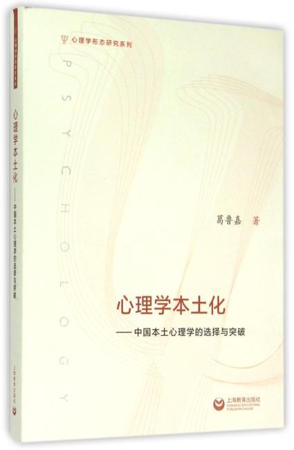 心理学本土化——中国本土心理学的选择与突破