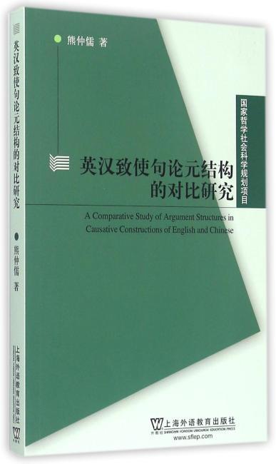 国家哲学社会科学规划项目:英汉致使句论元结构的对比研究