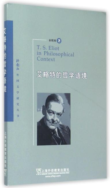 外教社外国文学研究丛书:艾略特的哲学语境