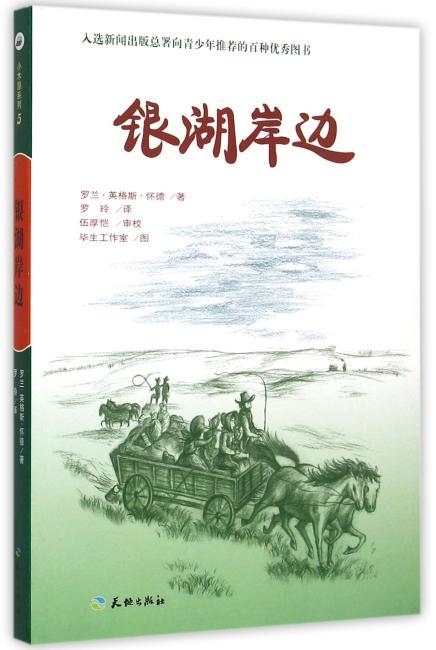 银湖岸边(入选新闻出版总署向青少年推荐的百种优秀图书)-小木屋系列