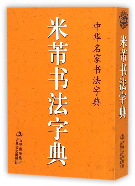 中华名家书法字典 米芾书法字典