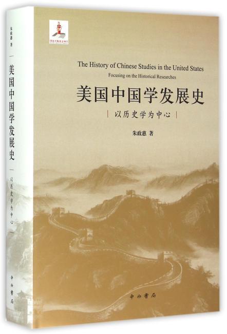 美国中国学发展史——以历史学为主线的考察