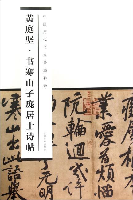 中国历代书家墨迹辑录:黄庭坚书寒山子庞居士诗帖