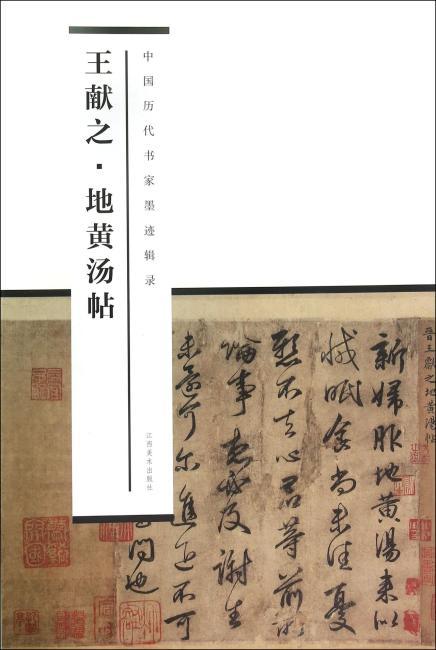中国历代书家墨迹辑录:王献之地黄汤帖
