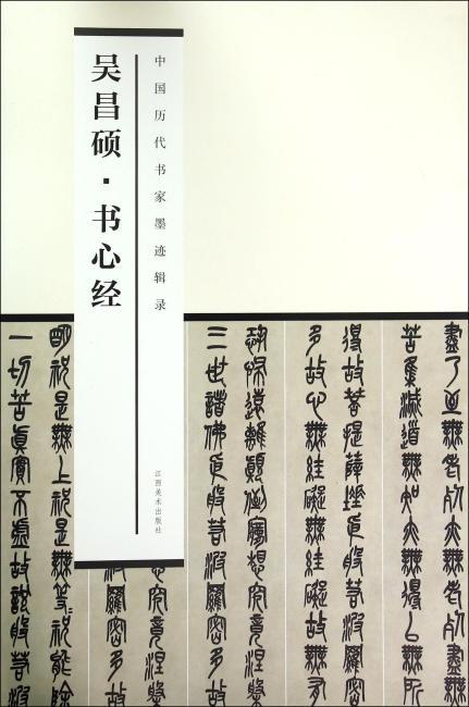 中国历代书家墨迹辑录:吴昌硕书心经