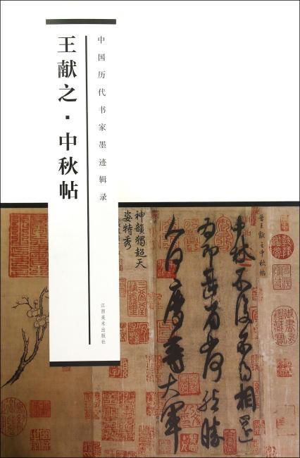 中国历代书家墨迹辑录:王献之中秋帖