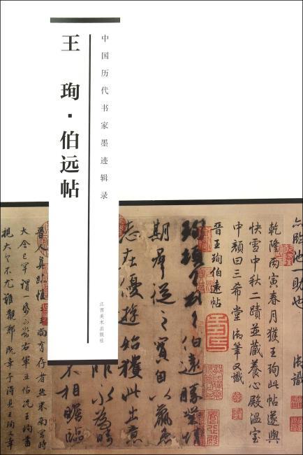 中国历代书家墨迹辑录:王珣伯远帖