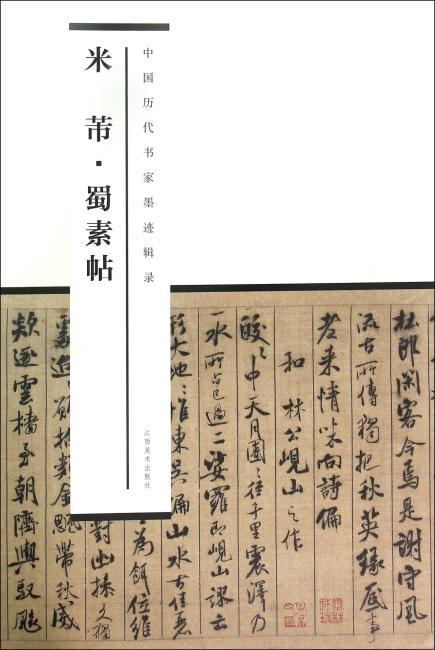中国历代书家墨迹辑录:米芾蜀素帖