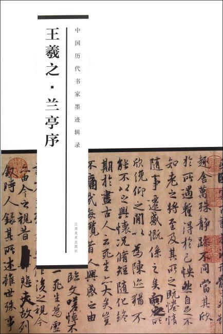 中国历代书家墨迹辑录:王羲之兰亭序
