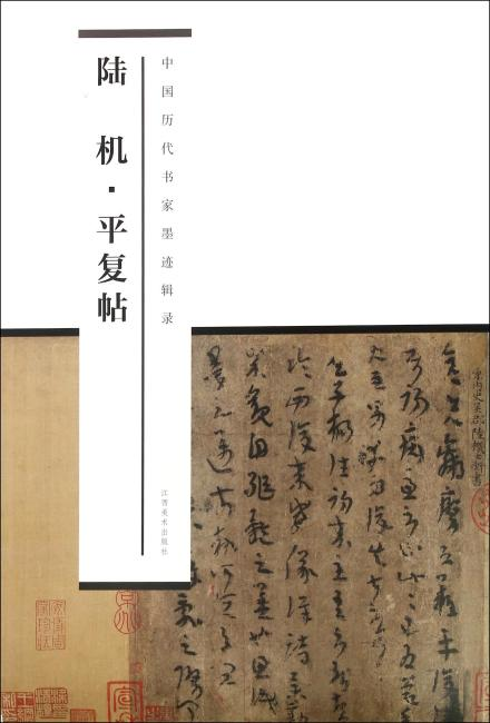 中国历代书家墨迹辑录:陆机平复帖