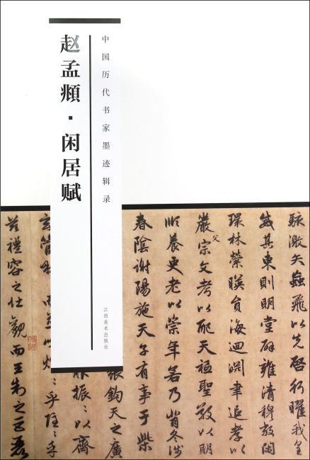 中国历代书家墨迹辑录:赵孟頫闲居赋