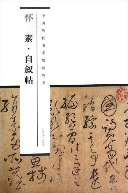 中国历代书家墨迹辑录:怀素自叙帖