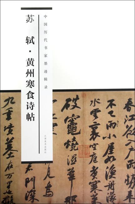 中国历代书家墨迹辑录:苏轼黄州寒食诗帖