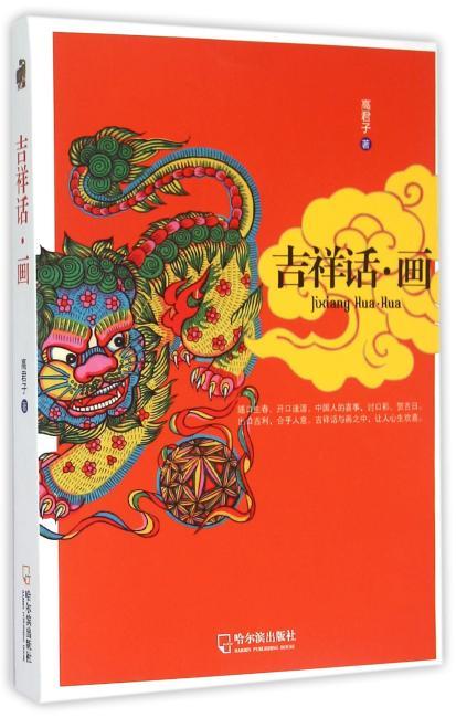 中国风格:吉祥话·画